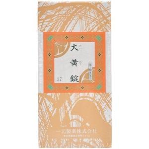 【第2類医薬品】一元大黄錠(だいおうじょう):1000錠【コンビニ受取対応商品】