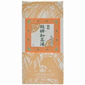 【第2類医薬品】一元越婢加朮湯(えっぴかじゅつとう):1000錠【コンビニ受取対応商品】
