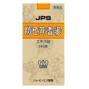 【第2類医薬品】JPS 防已黄耆湯エキス錠260錠3個(ぼういおうぎとう)【コンビニ受取対応商品】