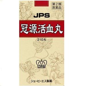 【第2類医薬品】JPS 冠源活血丸210丸3個(かんげんかっけつがん)【コンビニ受取対応商品】