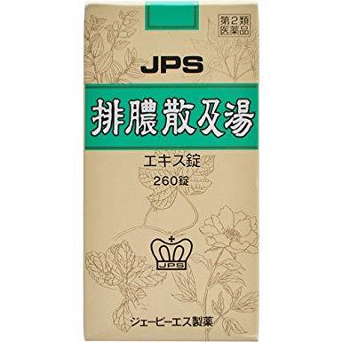 【第2類医薬品】JPS 排膿散及湯260錠5個(はいのうさんきゅうとう)/こうびろう/後鼻漏【コンビニ受取対応商品】