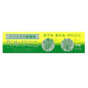 【第3類医薬品】松浦薬業 ベルクミン 20g×6個セット【コンビニ受取対応商品】