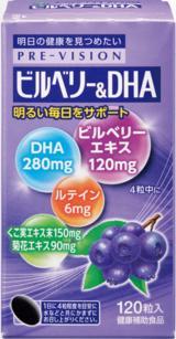 湧永製薬 プレビジョンビルベリー&DHA 120粒×6個セット【コンビニ受取対応商品】