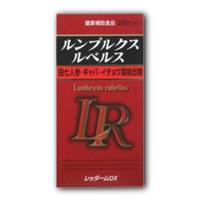 【ルンブルクスルベルス】 レッダームDX180カプセル×3個【コンビニ受取対応商品】