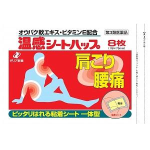 【第3類医薬品】ゼリア新薬 温感シートハップ 8枚×10セット【コンビニ受取対応商品】