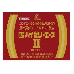 【第3類医薬品】ゼリア新薬 新ハイゼリーエース2 120カプセル【コンビニ受取対応商品】