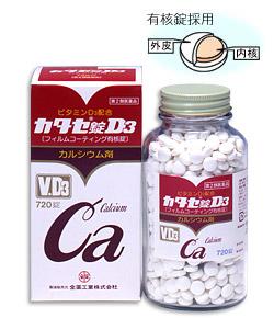 【第2類医薬品】全薬工業 カタセ錠D3 720錠×3個セット【コンビニ受取対応商品】