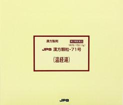 【第2類医薬品】JPS漢方顆粒-71号(温経湯)180包(うんけいとう)【コンビニ受取対応商品】