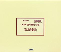 【第2類医薬品】JPS漢方顆粒-3号(黄連解毒湯)180包(おうれんげどくとう)【コンビニ受取対応商品】