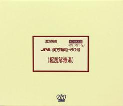 【第2類医薬品】JPS漢方顆粒-60号(駆風解毒湯)180包(くふうげどくとう)【コンビニ受取対応商品】
