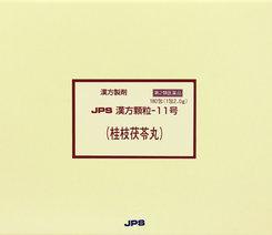【第2類医薬品】JPS漢方顆粒-11号(桂枝茯苓丸)180包(けいしぶくりょうがん)【コンビニ受取対応商品】