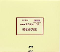 【第2類医薬品】JPS漢方顆粒-10号(桂枝加朮附湯)180包(けいしかじゅつぶとう)【コンビニ受取対応商品】
