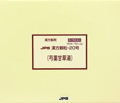 【第2類医薬品】JPS漢方顆粒-20号(芍薬甘草湯)180包(しゃくやくかんぞうとう)【コンビニ受取対応商品】