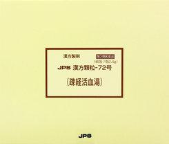 【第2類医薬品】JPS漢方顆粒-72号(疎経活血湯)180包(そけいかっけつとう)【コンビニ受取対応商品】