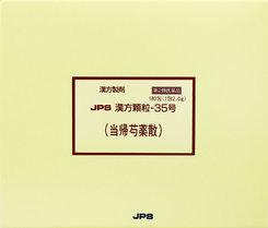 【第2類医薬品】JPS漢方顆粒-35号(当帰芍薬散)180包(とうきしゃくやくさん)【コンビニ受取対応商品】