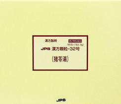 【第2類医薬品】JPS漢方顆粒-32号(猪苓湯)180包(ちょれいとう)【コンビニ受取対応商品】