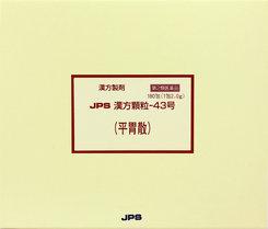 【第2類医薬品】JPS漢方顆粒-43号(平胃散)180包(へいいさん)【コンビニ受取対応商品】