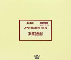 【第2類医薬品】JPS漢方顆粒-45号(防風通聖散)180包(ぼうふうつうしょうさん)【コンビニ受取対応商品】