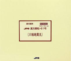 【第2類医薬品】JPS漢方顆粒-61号(八味地黄丸)180包(はちみじおうがん)【コンビニ受取対応商品】