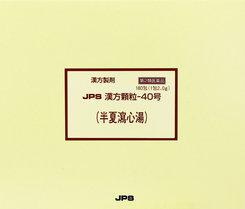 【第2類医薬品】JPS漢方顆粒-40号(半夏瀉心湯)180包(はんげしゃしんとう)【コンビニ受取対応商品】
