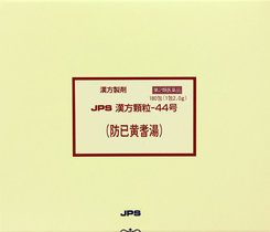 【第2類医薬品】JPS漢方顆粒-44号(防已黄耆湯)180包(ぼういおうぎとう)【コンビニ受取対応商品】