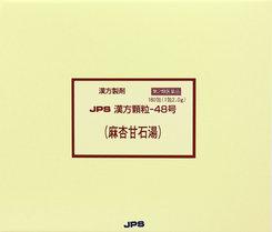 【第2類医薬品】JPS漢方顆粒-48号(麻杏甘石湯)180包(まきょうかんせきとう)【コンビニ受取対応商品】