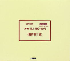 【第2類医薬品】JPS漢方顆粒-49号(麻杏ヨク甘湯)180包(まきょうよくかんとう)【コンビニ受取対応商品】