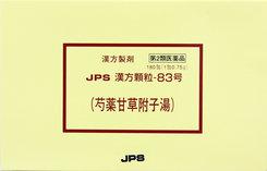 【第2類医薬品】JPS漢方顆粒-83号(芍薬甘草附子湯) 180包(しゃくやくかんぞうぶしとう) 【コンビニ受取対応商品】