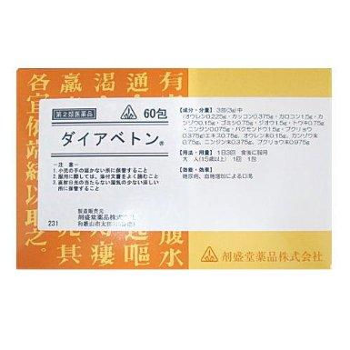 【第2類医薬品】ホノミ漢方 ダイアベトン 1g x 60包 【コンビニ受取対応商品】