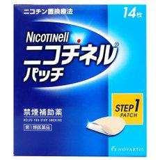 ◎【第1類医薬品】ニコチネルパッチ20(ステップ1)14枚入り/禁煙補助薬/貼るタイプ/ノバルティスファーマ★問診結果を購入履歴からご確認ください。承諾をいただけてからの発送となります。【コンビニ受取対応商品】