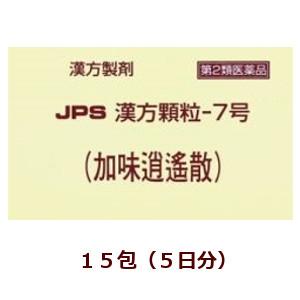 【第2類医薬品】JPS漢方顆粒-7号(加味逍遙散)15包かみしょうようさん,箱なし
