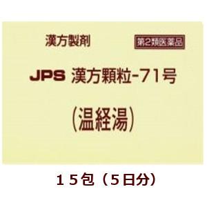 【第2類医薬品】★定形外郵便で配送★JPS漢方顆粒-71号(温経湯)15包(うんけいとう),箱なし【コンビニ受取不可】