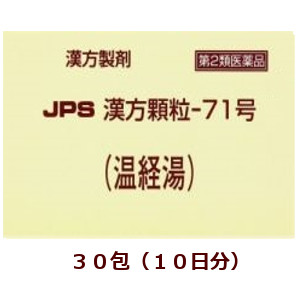 【第2類医薬品】★定形外郵便で配送★JPS漢方顆粒-71号(温経湯)30包(うんけいとう),箱なし【コンビニ受取不可】