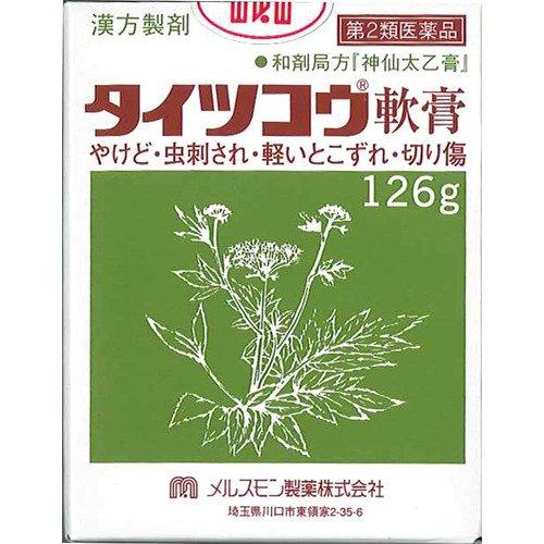 【第2類医薬品】タイツコウ軟膏 126g 3個 【コンビニ受取対応商品】
