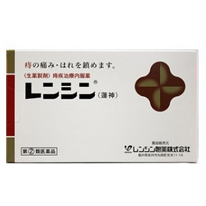 【第(2)類医薬品】レンシン 56包【コンビニ受取対応商品】