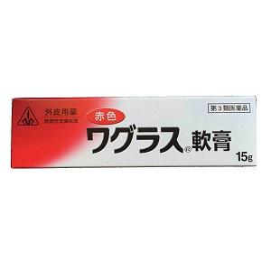 【第3類医薬品】ホノミ漢方 赤色ワグラス軟膏 15g×10個セット紫根,しこん【コンビニ受取対応商品】
