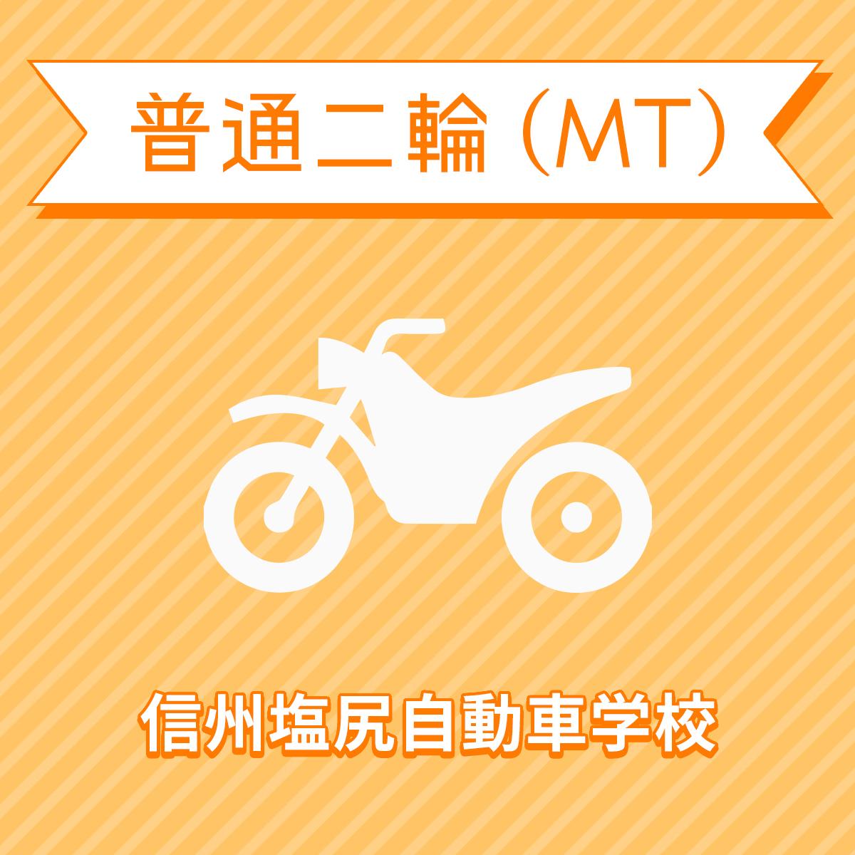 【長野県塩尻市】普通二輪MTコース<免許なし/原付免許所持対象>