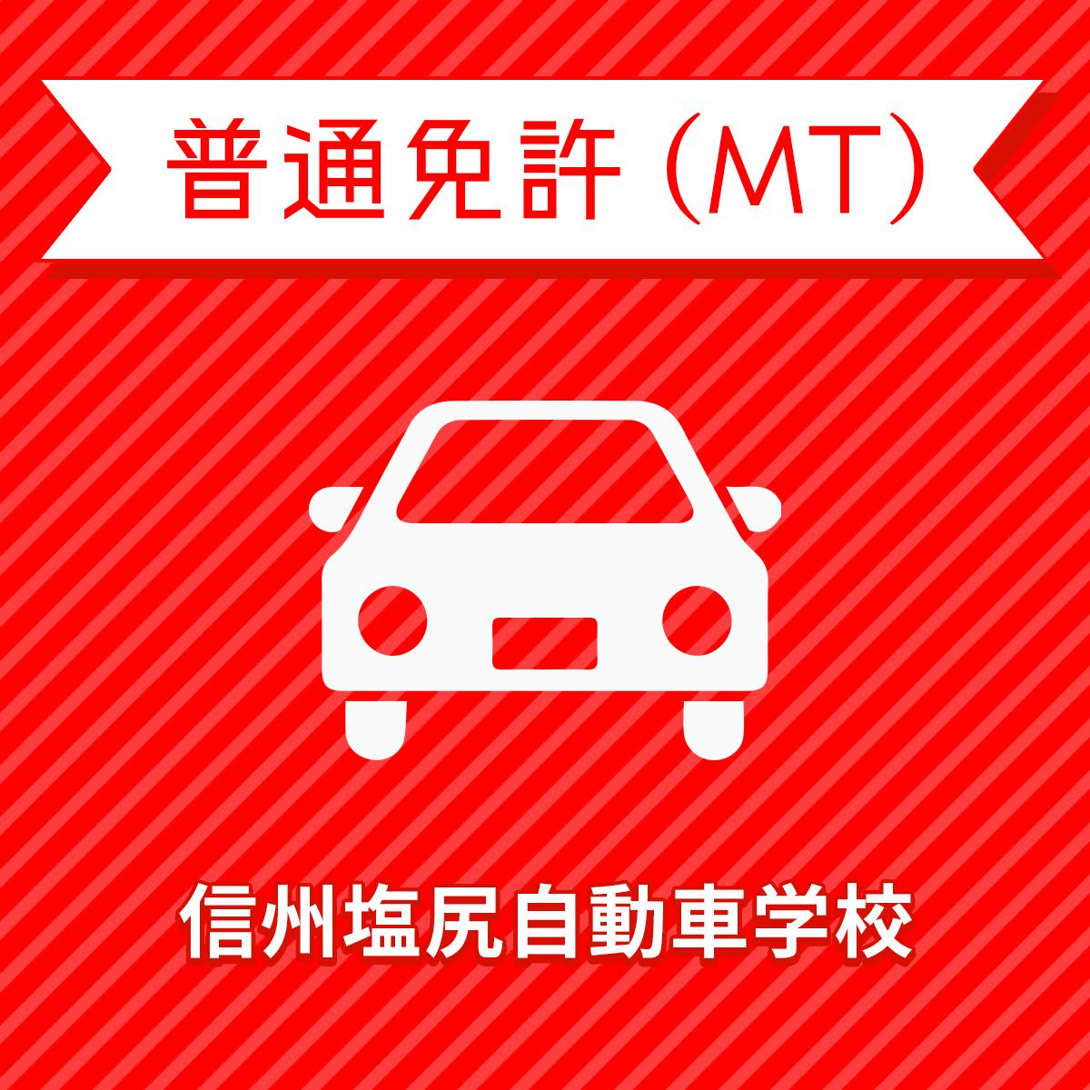 【長野県塩尻市】普通車MTコース<免許なし/原付免許所持対象>