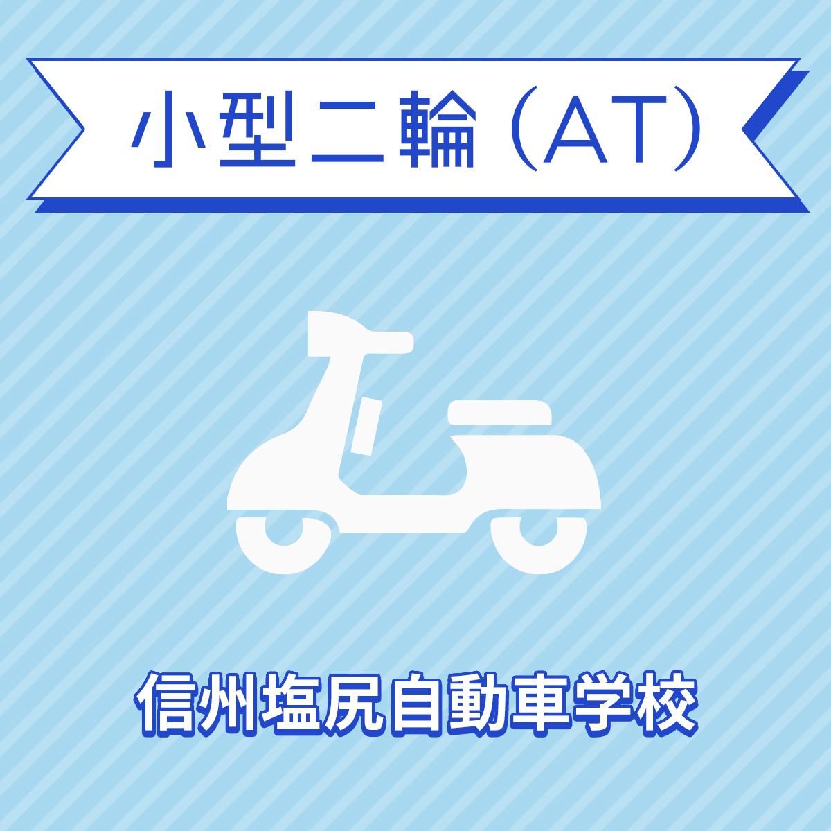 【長野県塩尻市】小型二輪ATコース<免許なし/原付免許所持対象>