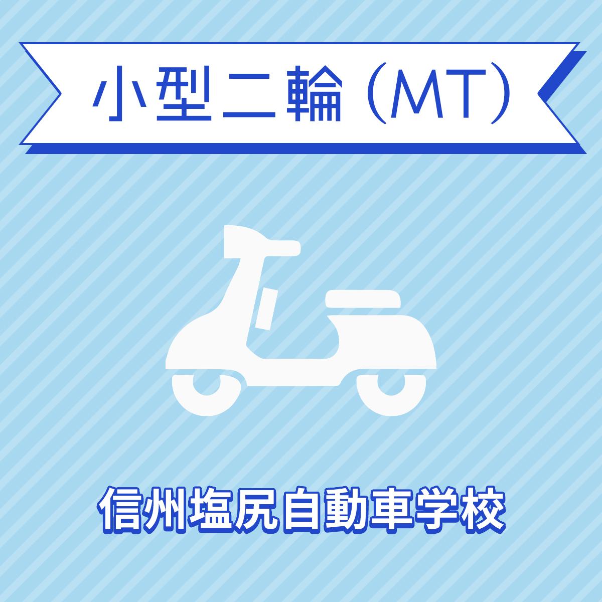 【長野県塩尻市】小型二輪MTコース<免許なし/原付免許所持対象>