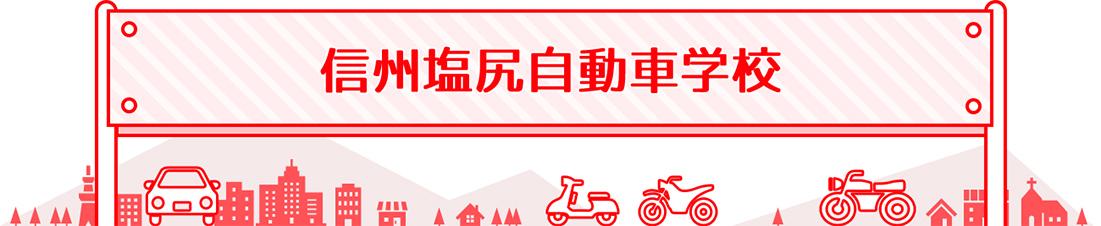 信州塩尻自動車学校:長野県公安委員会指定!運転免許取得なら信州塩尻自動車学校