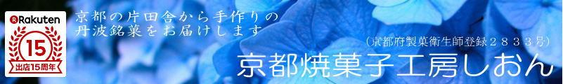 京都焼菓子工房しおん:京都の片田舎にある「楽天一小さな菓子工房」から手作りの焼き菓子を全国へ