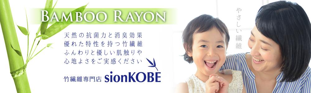 竹繊維のお店:竹レーヨンのお店sionkobe