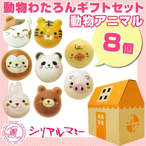 可愛い動物わたろん8匹 さる、くま、ぶた、トラ、パンダ、うさぎ、ねこ、ヒヨコ をお家に入れてお届け!お子様や女性へのプレゼントに大変好評ですっ♪ 【動物マカロンアニマルギフト】お家BOXに入った動物わたろん8個入り(動物アニマルギフト)洋菓子 そっくり おもしろ かわいい 子供 お取り寄せ インスタ映え 結婚内祝い お返し 可愛い ギフト 話題のスイーツ プチギフト お礼 お中元 御中元
