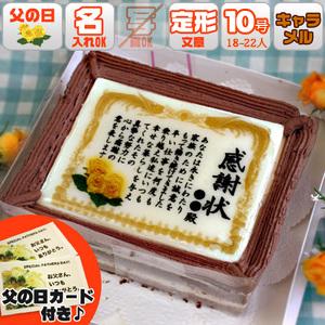【送料無料】父の日 ケーキ 感謝状ケーキ (名入れ) / 10号サイズ キャラメルクリーム味 黄色い薔薇フレーム / 一緒に食事