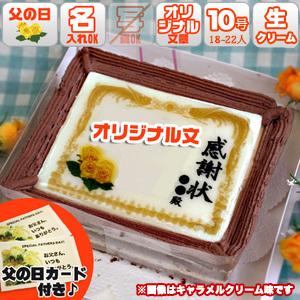 【送料無料】父の日 ケーキ 感謝状ケーキ (オリジナル文 / 名入れ) / 10号サイズ 生クリーム味 黄色い薔薇フレーム / 一緒に食事