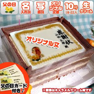 【送料無料】父の日 ケーキ 感謝状ケーキ (写真プリント / 名入れ / オリジナル文) / 10号サイズ 生クリーム味 黄色い薔薇フレーム / 一緒に食事