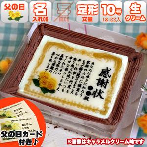【送料無料】父の日 ケーキ 感謝状ケーキ (名入れ) / 10号サイズ 生クリーム味 黄色い薔薇フレーム / 一緒に食事