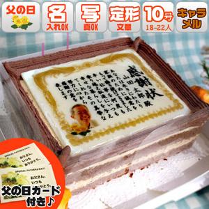 【送料無料】父の日 ケーキ 感謝状ケーキ (写真プリント / 名入れ) / 10号サイズ キャラメルクリーム味 黄色い薔薇フレーム / 一緒に食事