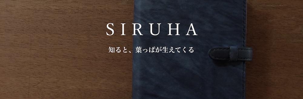 SIRUHA:「いつも持ち歩くモノを最高のカタチに」手帳とバッグのSIRUHAです。